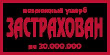 возможный ущерб ЗАСТРАХОВАН на 30.000.000