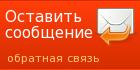 Отправить сообщение